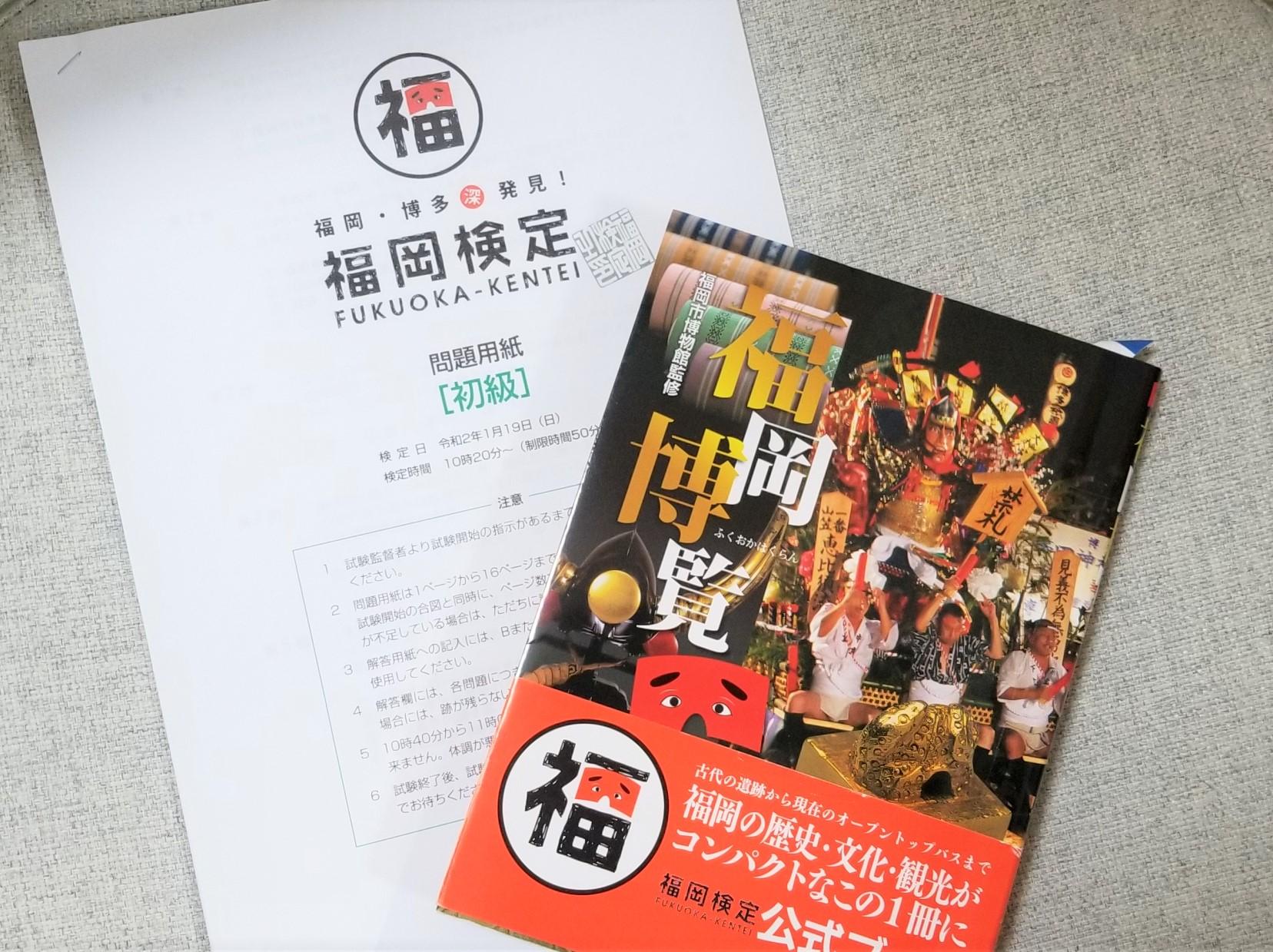 あの「福岡検定」がオンライン受験できる!今こそ「福岡愛」を満タンに♡ |